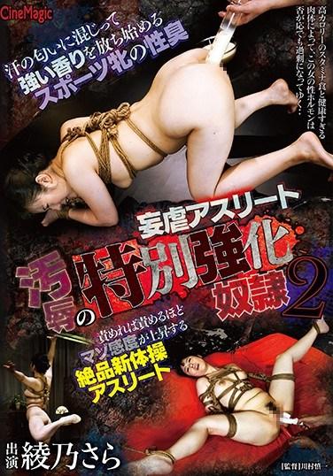 CMC-195 Humiliated Athlete Specially Enhanced Slave 2 – Sara Ayano