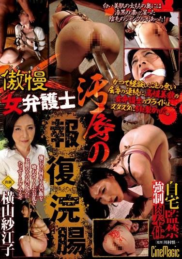 CMK-035 Humiliating Revenge Enemas On Haughty Female Lawyers Saeko Yokoyama
