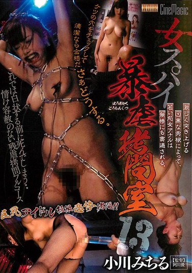CMN-143 Female Spy Torture and Humiliation Room 13 – Michiru Ogawa