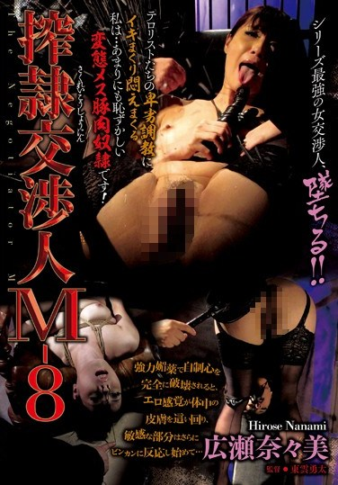CMN-146 Bound Negotiator Slave M-8 Nanami Hirose