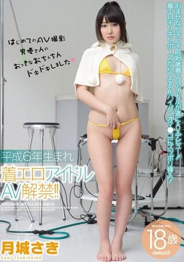 CND-004 Born in 1994. Sexy Costume Idol AV Debut ! ! Saki Tsukishiro