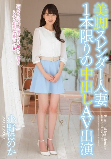 CND-145 Slender Wife With Beautiful Legs – Her First And Last Creampie Debut Honoka Ono