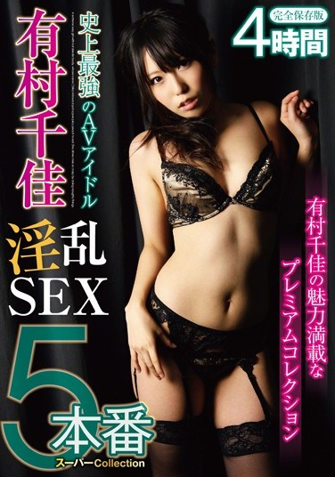 CRMN-041 Chika Arimura Dirty Sex. 5 Scenes. The Super Collection