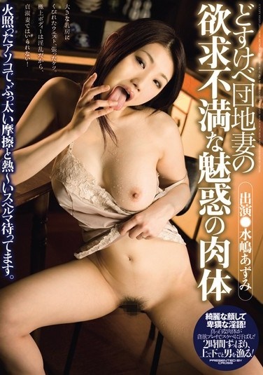 CRPD-374 Horny Apartment Wife Bodily Frustration Needs To Be Satisfied Azumi Mizushima