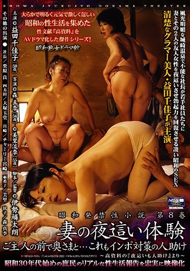 CSD-036 A Once Prohibited Novel Episode 8 A Night Visit With The Wife She's Getting Fucked In Front Of Her Husband… But This Is Part Of The Impotency Treatment Process