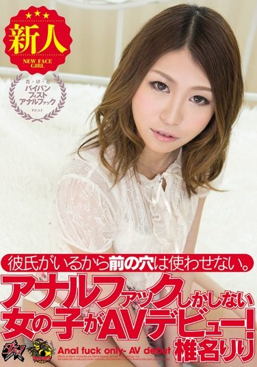 DASD-260 She Has a Boyfriend so She Won't Let You Use Her Front Hole. A Girl That Only Fucks Anally has Debuted! Ririn Shiina