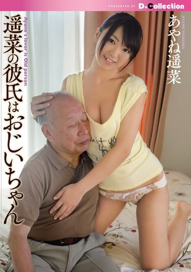 DCOL-012 Haruna's Boyfriend is her Granddad Haruna Ayane