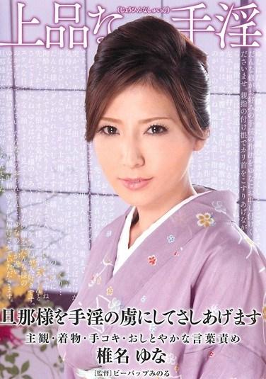 DDB-226 Exquisite Handjob Yuna Shina