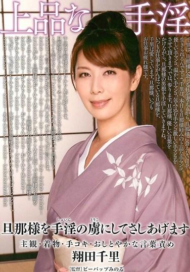 DDB-251 Elegant Masturbation Chisato Shoda