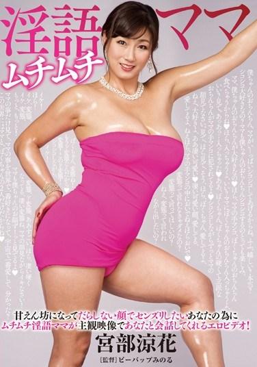 DDB-266 Voluptuous Dirty Talking MILF Ryoka Miyabe