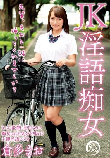DDB-304 Dirty Talking Slutty School Girls Mao Kurata