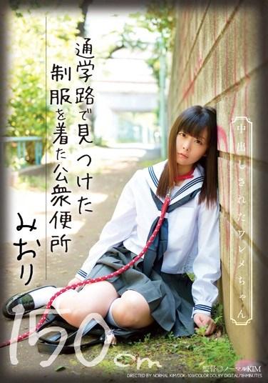 DDK-103 A 150cm-Tall Cum Dump In School Uniform Loves Creampie: Miori