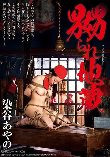 DDK-159 The Tantalizing Bodhisattva Ayano Someya