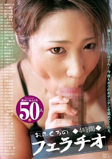 DDK-077 Blowjobs In The Bath Four Hours, 50 Girls