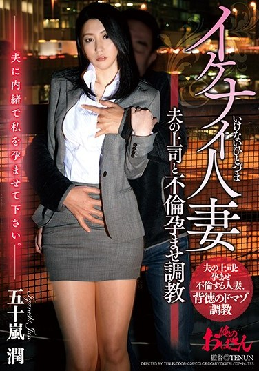 DDOB-026 A Naughty Married Woman Pregnancy Fetish Breaking In Adultery Sex With My Husband's Boss Ran Igarashi
