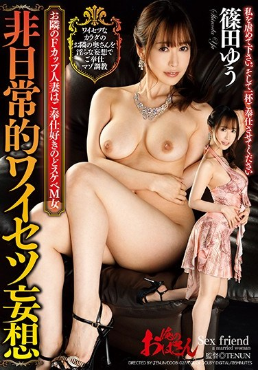 DDOB-027 A Special Filthy Daydream Fantasy The F Cup Titty Married Woman From Next Door Is A Horny Hospitality Loving Maso Bitch Yu Shinoda