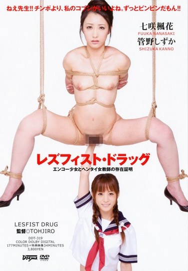 DDT-319 Lesbian Fest. Proof of Barely Legal Prostitutes with Perverted Female Teachers.