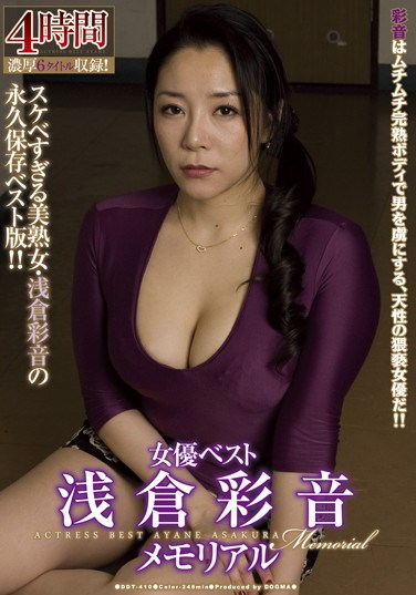 DDT-410 Actress' Best Ayane Asakura Memorial