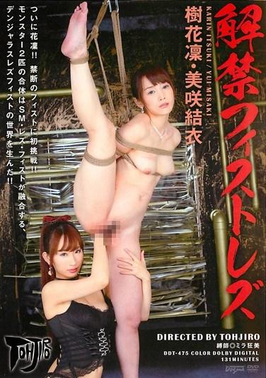 DDT-475 Finally Ready For Lesbian Fisting Karin Itsuki Yui Misaki