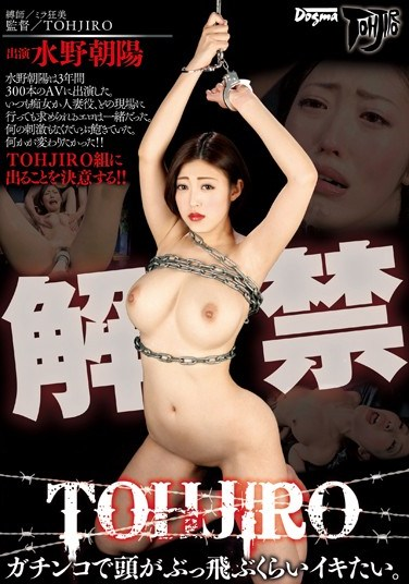 DDT-527 Her First TOHJIRO Title. I Want To Cum For Real Until I Lose My Mind. Asahi Mizuno