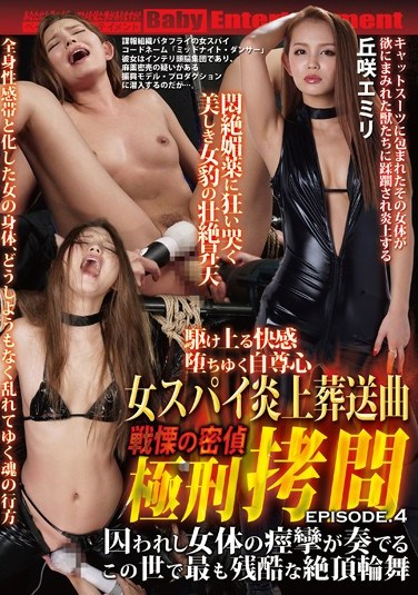 DENJ-004 Female Spies' Burning Requiem. The Shuddering Torture And Punishment Of A Spy. Episode 4. A Captured Woman's Trembling Body Is The World's Cruelest Orgasmic Round Dance Emily Okazaki