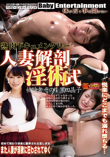 DJDH-004 A Documentary On Mature Fuck Meat – Explore The Intimate Anatomy Of A Housewife With 4 Juicy Test Subjects – Featuring Akiko Kuroda
