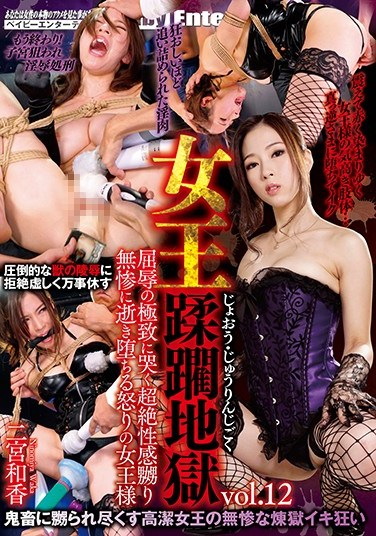 JJ-012 Queen Violation Hell Vol.12 Extreme Shameful Ultra Sensual Torture The Rage Of The Violated Queen As She Cums Into The Depths Of Despair Waka Ninomiya