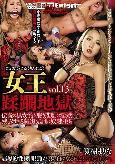 DJJJ-013 Queen Violation Hell Vol.13 The Hellish Assault Against The Legendary Black Female Panther Excessively Cruel Revenge Punishment Against A Fallen Slave Marina Natsuki