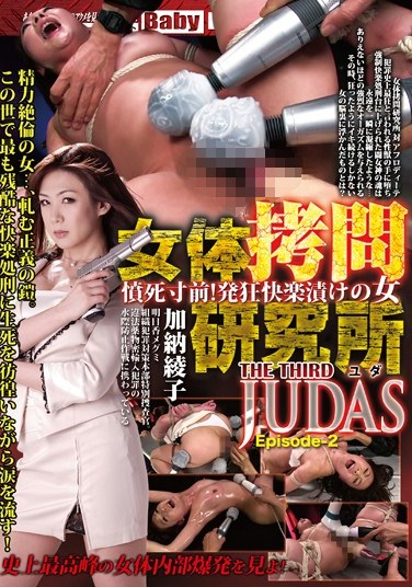 DJUD-102 Body Torture Laboratory – THE THIRD JUDAS Episode 2 – On The Verge Of Dying Of Frustration! Crazed Pleasure-Addicted Slut Ayako Kano