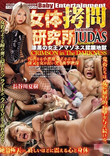 DJUD-108 The Female Body Torture Lab The Third Judas Episode 8 Torturous Hell For A Jet Black Queen Of The Amazon CRIMSON In The DARKNESS Natsuku Hasegawa