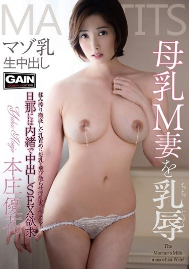 DMDG-033 Masochistic Boobs, Bareback Creampie, Yuka Honjo