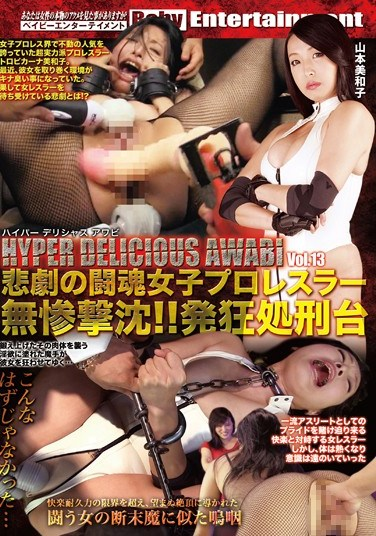 DPHD-013 HYPER DELICIOUS AWABI Vol.13 The Tragic Female Pro Wrestler With A Fighting Spirit Mercilessly Destroyed!! The Gallows Of Insanity Miwako Yamamoto