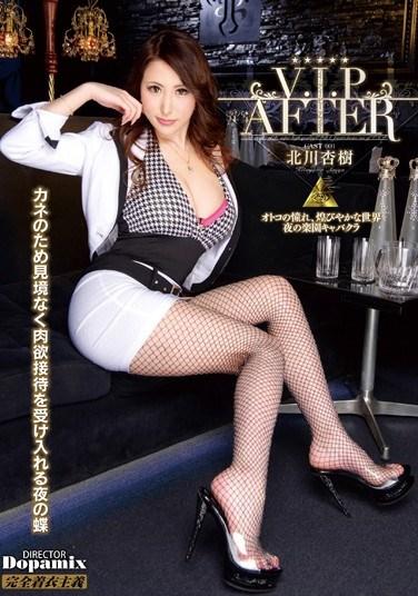 DPMI-015 V.I.P AFTER Anju Kitagawa
