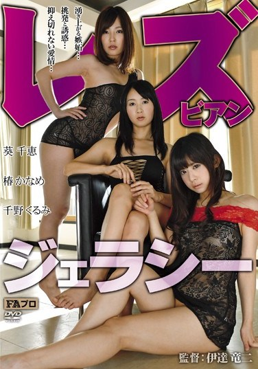DTRS-028 Lesbian Angy Her Bubbling Jealousy… Temptation And Provocation… Uncontrollable Lust…
