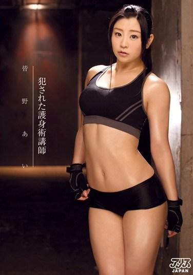 DVAJ-142 Rape Of The Self-Defense Instructor Ai Minano