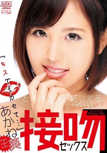 DVAJ-168 So Pleasurable You Could Melt: Sweet, Naughty Kissing Sex Aoi Akane