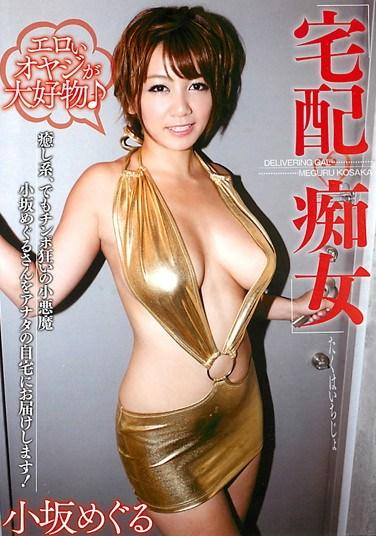 DWD-065 Pervert Delivery Meguru Kosaka
