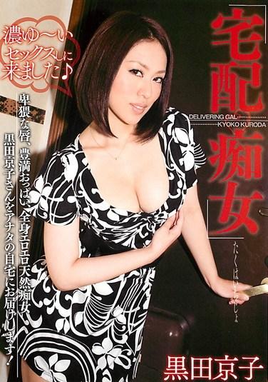 DWD-069 Pervert Delivery Kyoko Kuroda
