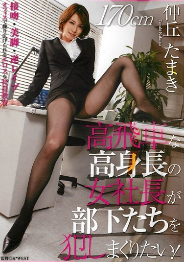 DWD-088 Domineering Tall Female President Wanna Fuck her Employees! Yamaki Nakaoka