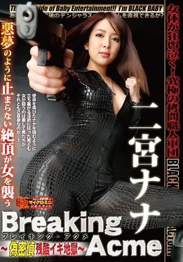 DXBB-006 Breaking Acme -The Fake Secret Agent's Cruel Acme Hell- Nana Ninomiya