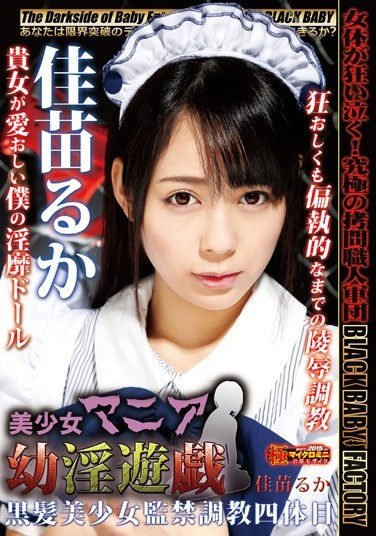 DXCK-004 Beautiful Girl Mania Naughty Hot Plays – Black-Haired Beautiful Girl's Forbidden Confined Breaking In 4th Girl – Ruka Kanae