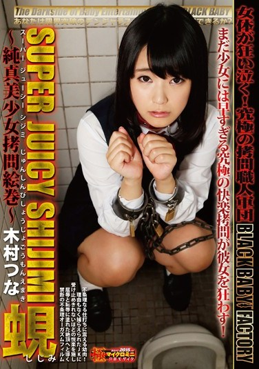 DXYB-010 SUPER JUICY SHIJIMI ~Truly Beautiful Girl Torture Scroll~ Tsuna Kimura