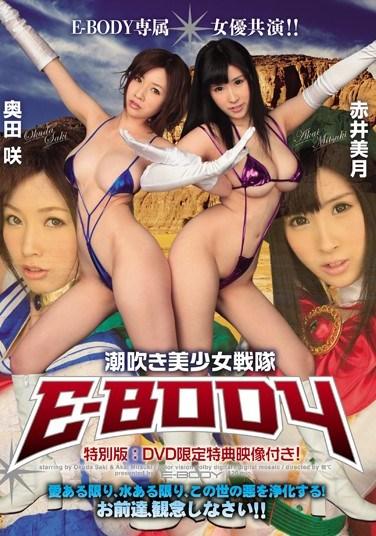EBOD-280 Beautiful Girls Squirting Squadron E-Body Mitsuki Akai Saki Okuda