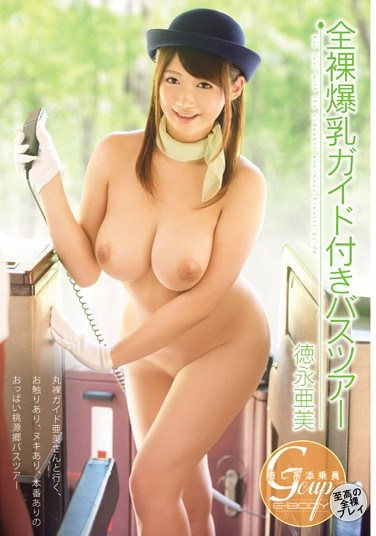 EBOD-459 Bus Tour With A Bare-Naked Busty Guide Ami Tokunaga