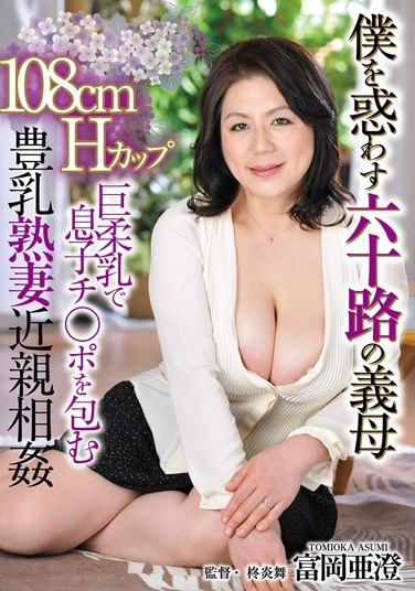 EMAZ-288 My 60-Something Stepmom Led Me Astray – Voluptuous MILF Encircles Her Son's Cock With Her 42″ H-Cup Soft Breasts Asumi Tomioka