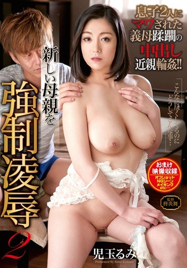 EMAZ-329 New Mother's Torture & Rape 2 Rumi Kodama