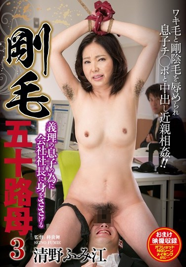 EMAZ-330 A Bushy Haired Fifty Something Mother 3 She Gives Her Body To A Company President To Help Her Son-In-Law Fumie Seino