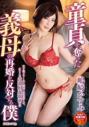 EMAZ-366 My Stepmom Popped My Cherry Boy Virginity, So I'm Against Her Getting Remarried Kasumi Shimazaki