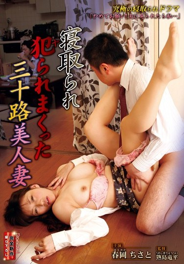 EMBX-021 Around Thirty Married Woman Stolen and Fucked Chisato Haruoka