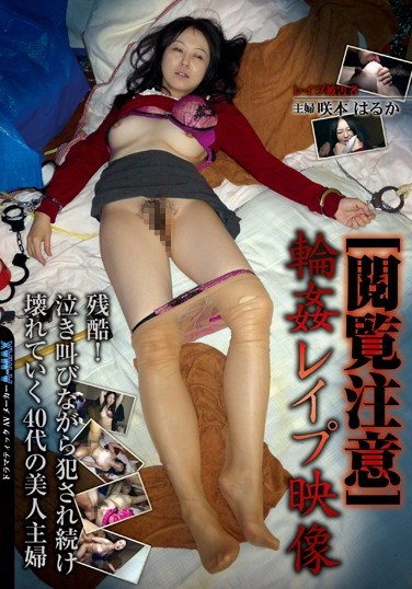 EMBZ-080 (Viewer Warning) This extreme rape footage is truly cruel! A beautiful 40-something housewife falls apart, crying and screaming as she's attacked over and over. Starring Haruka Sakimoto .